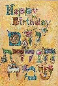 Открытка днем, открытки с днем рождения на еврейском