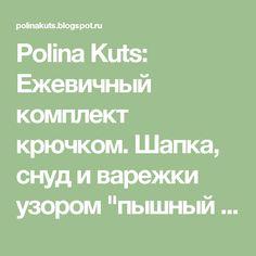 """Polina Kuts: Ежевичный комплект крючком. Шапка, снуд и варежки узором """"пышный столбик"""""""