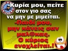 Greece, Jokes, Women's Fashion, Humor, Funny, Fictional Characters, Greece Country, Fashion Women, Humour