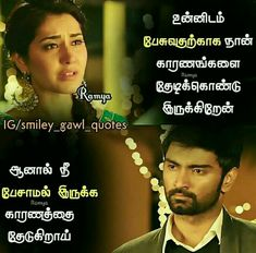 Lonely Quotes, Hurt Quotes, Sad Love Quotes, Good Life Quotes, Tamil Love Poems, Single Girl Quotes, Tamil Motivational Quotes, Brother Sister Quotes, Sad Poems