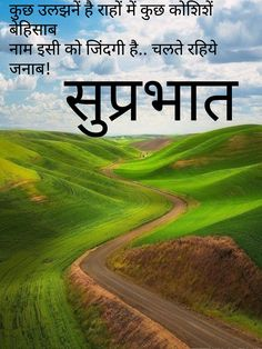 Good Morning Messages, Good Morning Wishes, Good Morning Images, Good Morning Quotes, Jokes Quotes, Hindi Quotes, Qoutes, Morning Greeting, Art Of Living