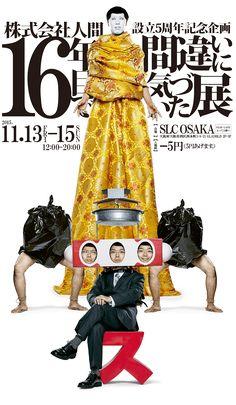 11/13〜15 大阪市本町SLC OSAKAにて、株式会社人間が設立5周年を記念して初個展を開催。学生時代からの16年間の作品をすべて公開します。