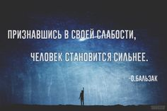 Confessing his weakness, a person becomes stronger.  -O.Balzak