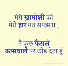 Popular Life Quotes by Leaders Reality Of Life Quotes, Real Life Quotes, Motivational Picture Quotes, Inspirational Quotes, Funny Quotes, Karma Quotes, People Quotes, Gulzar Quotes, Genius Quotes