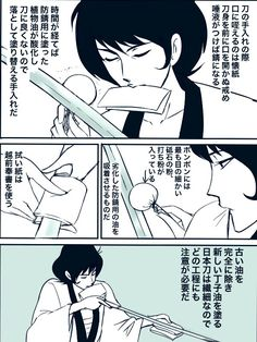 Fight Techniques, Lupin The Third, Anatomy Drawing, Martial Arts, Metal Working, Samurai, Novels, Hero, Japanese