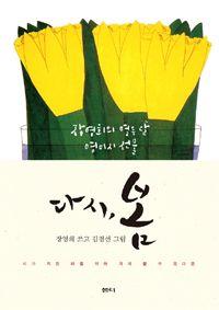 다시, 봄/장영희, 김점선 - KOREAN 821.9 JANG YEONG-HUI 2014