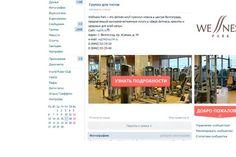 Работа над дизайном группы Вконтакте #Дизайн #Интернеткалым #Wellness