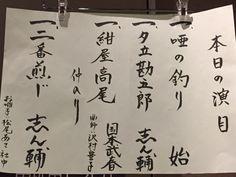 【御礼】第十二回鶴川落語会、志ん輔・武春 新春・落語と浪曲競演、無事終演いたしました。ありがとうございます。次回は3月21日(土)春分の日 小満ん・喜多八二人会。是非、お運び下さい! by@tsururaku 150118