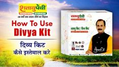 Divya kit is a reliable brand with high recognition and customer satisfaction. Use of Divya kit will improve your eating habits, lifestyle, and other factors that may cause toxin buildup. There is no other better detox solution available at affordable prices. Divya Kit's use indicates a healthy body and a longer life.