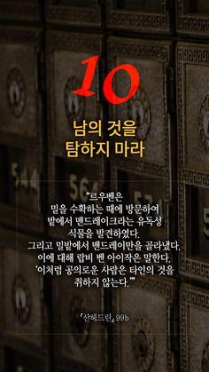 인생을 바꿀 탈무드 명언 14선 Wise Quotes, Famous Quotes, Life Words, Idioms, Powerful Words, Proverbs, Cool Words, Life Lessons, Quotations