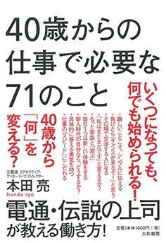 40歳からの仕事で必要な71のこと 本田 亮 読了:2015年6月27日 Books To Buy, Books To Read, Japanese Quotes, Book Title, Book Lists, Beautiful Words, Book Design, Cool Words, Novels