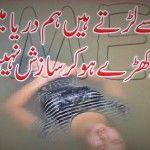 Lehroun se larhtay hain hum darya main urdu shayari images