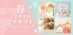 春におすすめ プチギフト|プチギフトならPIARY(ピアリー) Web Design, Creative Design, Design Art, Japan Graphic Design, Japan Design, Sale Banner, Web Banner, Banners, Girly Drawings