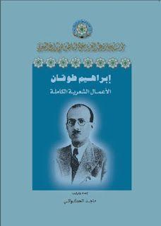 مكتبة لسان العرب: إبراهيم طوقان .. الأعمال الشعرية الكاملة - ماجد ال...