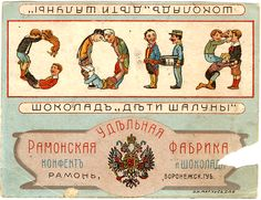 Chocolate kids are naughty . Cacao Chocolate, Ad Of The World, Vintage Candy, Russian Folk, Candy Wrappers, Old Paper, Vintage Children, Vintage Advertisements, Digital Scrapbooking