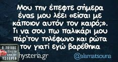 Greek Quotes, Funny Stories, Just For Laughs, Funny Photos, I Laughed, Laughter, Haha, Jokes, Sayings