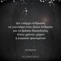"""Find and save images from the """"greek quotes"""" collection by Ζαφι Ζαχαρακη (zafi_zacharaki) on We Heart It, your everyday app to get lost in what you love. Love Quotes Funny, Smile Quotes, New Quotes, Happy Quotes, Inspirational Quotes, Funny Life Lessons, Saving Quotes, Pillow Quotes, Greek Words"""