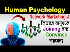 In this video we talk about How to convince people in Network marketing? Today many people request us, and want to know how to convince people on the network. Network Marketing Books, Improve Communication Skills, Rich Dad Poor Dad, Think And Grow Rich, How To Influence People, Subconscious Mind, Work Hard, Leadership, Psychology