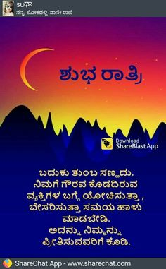 Kannada Good Night Quotes Images Best Good Night Greetings Pictures