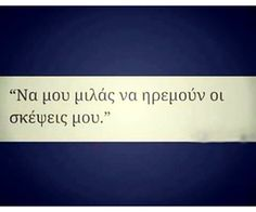 ελληνικα quotes vintage - Αναζήτηση Google Favorite Quotes, Best Quotes, Love Quotes, Inspirational Quotes, Truth Quotes, Words Quotes, Funny Quotes, Break Up Quotes, Quotes For Him
