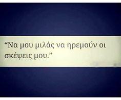 ελληνικα quotes vintage - Αναζήτηση Google