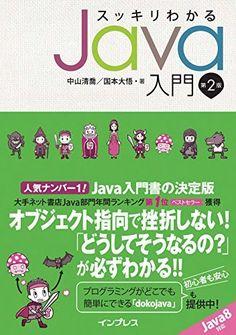 スッキリわかるJava入門 第2版 中山 清喬, http://www.amazon.co.jp/dp/B00MIM1KFC