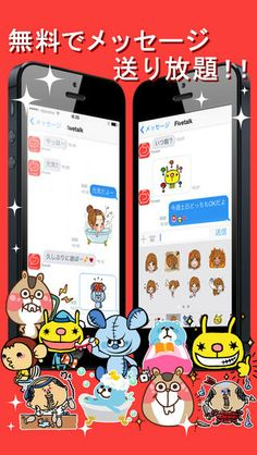 Top Free iPhone App #101: 【Fivetalk】~お絵かき・トーク・友達・探す・チャット・スタンプ・絵文字・デコメ・グリーティングが無料で使えるメッセンジャーアプリ~ - Nihon Enterprise Co.,Ltd. by Nihon Enterprise Co.,Ltd. - 03/12/2014