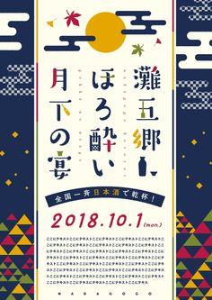 Japan Graphic Design, Japanese Poster Design, Japan Design, Graphic Design Layouts, Graphic Design Posters, Retro Design, Graphic Design Illustration, Typography Poster, Graphic Design Typography
