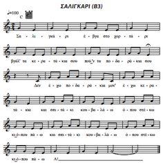 Στόχοι : - Οι μαθητές θα μάθουν να τραγουδούν μια απλή και σύντομη μελωδία. - Θα μάθουν με φωνομιμικές χειρονομίες τις νότες ΜΙ, ΣΟΛ κα...