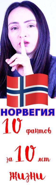 Факты о странах: Норвегия. 10 интересных фактов о Норвегии, которые я собрала за 10 лет жизни в этой стране.