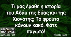 Funny Greek Quotes, Greek Memes, Funny Picture Quotes, Funny Photos, Favorite Quotes, Best Quotes, Life Quotes, Minions, Kai