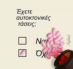 Funny Images With Quotes, Funny Greek Quotes, English Quotes, Funny Jokes, Quizzes, I Laughed, Best Quotes, Lol, Humor