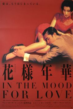 """In the mood for love"" movie poster LOVE LOVE LOVE"