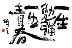 Mitsuo Aida #calligraphy