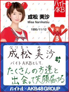 バイトAKB成松美沙さん・バイトAKBで叶えたい夢とは?©AKS
