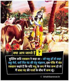 #kanha #radhekrishna #murlidhar #jaishreekrishna #jaishreeradhe #kanha #radhekrishna #radheradhe #makhanchor #jaishreeshyam #shreenathj i#Krishna #krishnamantra #Geeta #bhagwat #krishna #harekrishna #iskcon #vrindavan #radha #Krishna