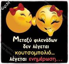 ~Εικόνες Ειρ.Μ Images Funny Greek Quotes, Bff Quotes, Friendship Quotes, Positive Quotes, Motivational Quotes, Funny Statuses, Kai, Unique Quotes, Twisted Humor