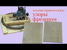 Геометрические узоры фрезером.Geometric patterns made by a miller - YouTube Vacuums, Geometric Patterns, Workshop, Home Appliances, Woodworking, Youtube, Marquetry, Tools, House