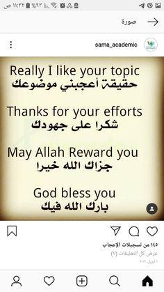 English Vocabulary, English Grammar, English Lessons For Kids, English Language Learning, Arabic Language, Learning Arabic, Islam Quran, Arabic Quotes, Learn English