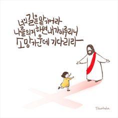 Bible Words, Bible Art, Bible Verses, Jesus Sketch, Jesus Father, Jesus Cartoon, Jesus Artwork, Scripture Doodle, Christian Paintings