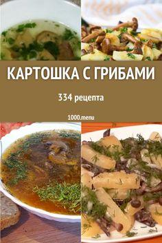 Картошка с грибами - это любимое многими сочетание, которое отличается особенно приятным вкусом и восхитительным ароматом. Она никогда не надоедает и может готовиться как для семейного ужина, так и для торжественного случая. #рецепты #1000menu #кулинария #картошка #грибы Mushroom Dish, Russian Recipes, Mashed Potatoes, Stuffed Mushrooms, Food And Drink, Menu, Cooking Recipes, Favorite Recipes, Dishes