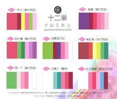 「カラフルな絵が描けない人のための、十二単の活用表+色見本素材」/「八幡」のイラスト [pixiv]