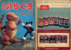 norakuro vs dinosaur