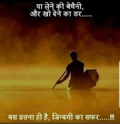 Quotes Deep Feelings, Good Thoughts Quotes, Good Life Quotes, Inspiring Quotes About Life, Good Morning Quotes, Morning Images, Life Quotes Pictures, Hindi Quotes On Life, Heart Quotes