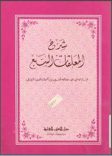 مكتبة لسان العرب: شرح المعلقات السبع - الزوزني ( دار الكتب العلمية )...
