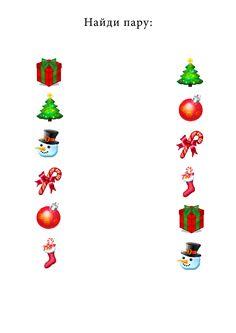 Christmas Worksheets, Christmas Printables, Christmas Crafts, Christmas Ornaments, Montessori, Activities For Kids, Teaching, Holiday Decor, Children