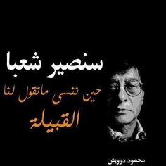 سنصير شعبا حين ننسى ما تقول لنا القبيلة-محمود درويش