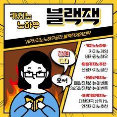 Ad Design, Layout Design, Typographic Design, Typography, Information Visualization, Korean Design, Promotional Design, Event Page, Social Events