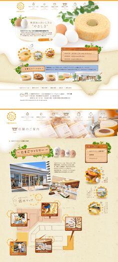 たまごファミリーさんのwebsite。 たまごモチーフのデザインがかわいい♡ 生クリームをイメージしたような背景もかわいい♡ webdesign,beige,natural
