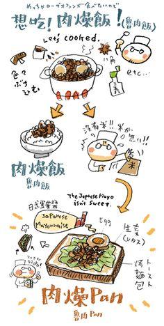 Recipe Drawing, Food Sketch, Taiwan Food, Sketch Notes, Food Journal, Food Drawing, Logo Food, Food Illustrations, Food Menu